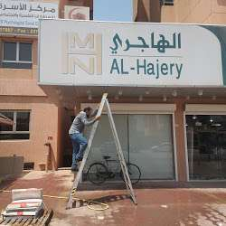 al-hajri-pharmacy-kuwait