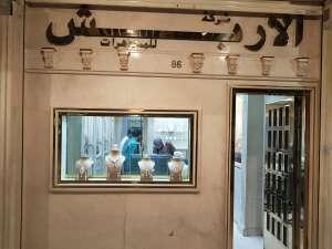 al-arbash-jewellery-1-kuwait