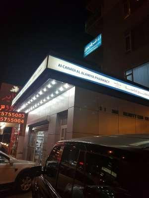 al-canadi-al-alamiya-pharmacy-kuwait