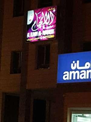 al-elham-al-maghribi-beauty-parlor-kuwait