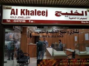 al-khaleej-jewellery-kuwait