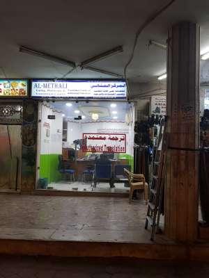 al-methali-authorized-translation-center-kuwait