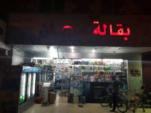 amman-super-market-24by7-kuwait