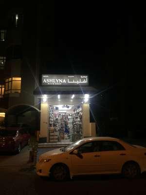ashlyna-book-shop-kuwait