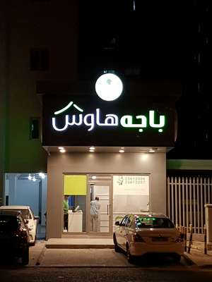 bacha-house-kuwait