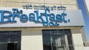 breakfast-club-mahboula-kuwait