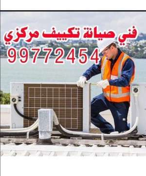 al-rabee-center-central-ac-repair-kuwait