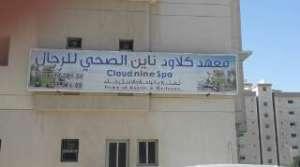 cloud-nine-spa-kuwait