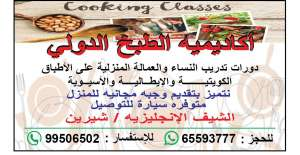 cooking-classes-kuwait