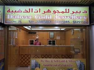 dabeer-gold-jewellery-kuwait