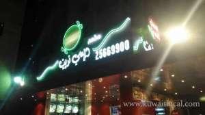 desi-treat-restaurant-kuwait