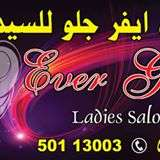 ever-glow-ladies-beauty-salon-salmiya-kuwait