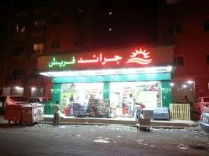 grand-fresh-kuwait