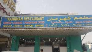 kahrman-restaurant-kuwait