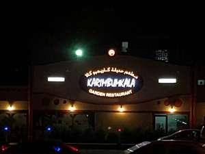 karimbumkala-garden-restaurant-kuwait