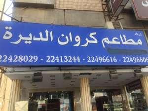 karwan-al-deera-restaurant-kuwait