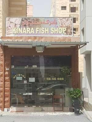 kinara-fish-shop-kuwait
