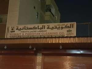 kuwait-and-pakistan-cleaning-company-kuwait