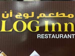 log-inn-restaurant-kuwait