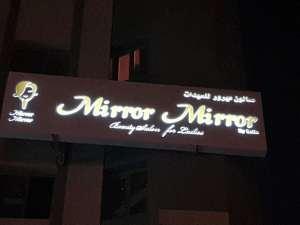 mirror-mirror-beauty-salon-for-ladies-kuwait