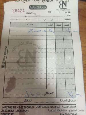 nabaa-al-diafa-restaurant-kuwait