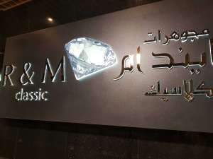 r-and-m-jewellers-kuwait