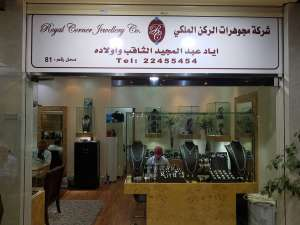 royal-corner-jewellery-company-kuwait