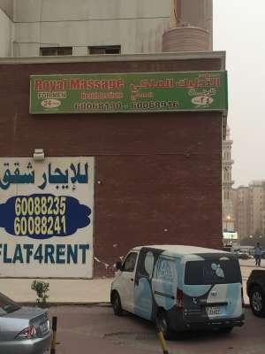 royal-massage-for-men-kuwait