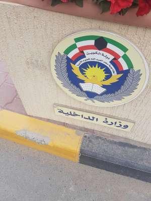 saad-abdullah-police-academy-kuwait