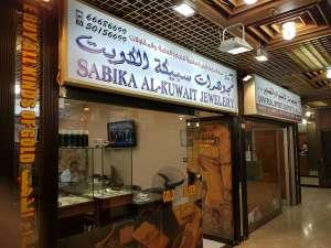 sabika-al-kuwait-jewellery-kuwait