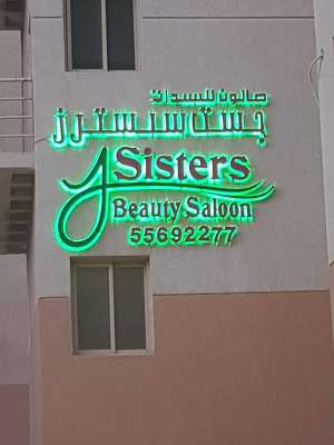 sisters-beauty-salon-bneid-algar-kuwait