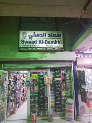 swaad-al-damkhi-tailoring-materials-kuwait