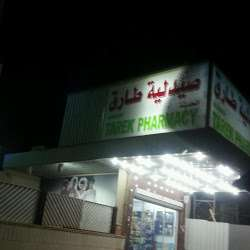 Tareq Pharmacy - Salmiya | Kuwait Local