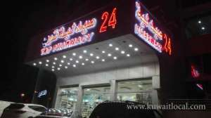 top-pharmacy-mahboula-kuwait
