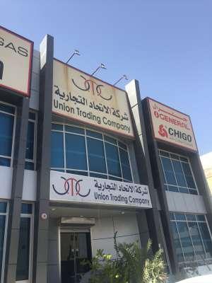 united-trading-company-service-center-kuwait
