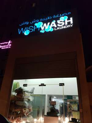 wish-wash-laundry-kuwait