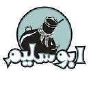 abu-saleem-restaurant-dajeej-kuwait