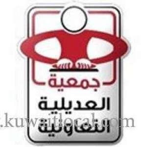 adailiya-cooperative-society-adailiya-2-kuwait