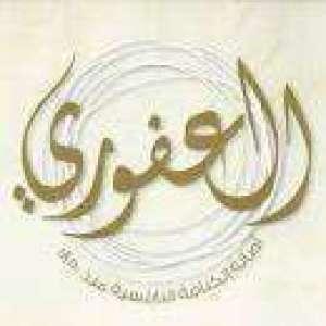 afouri-sweets-kuwait
