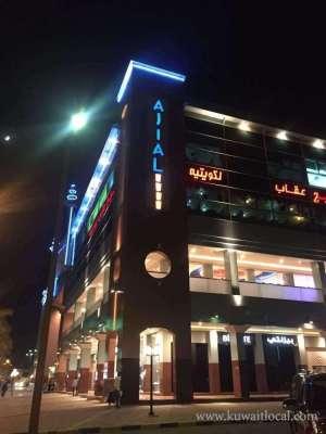 ajial-theater-fahaheel-kuwait