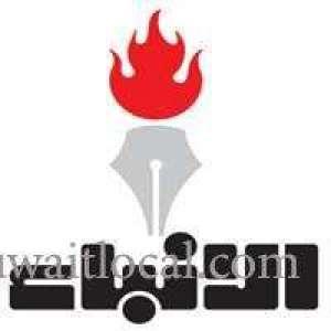 al-anba-news-paper-company-shuwaikh-kuwait
