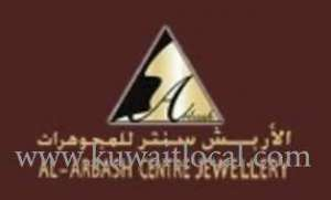 al-arbash-centre-jewellery-hawally-kuwait