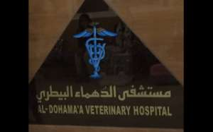 al-dohama-veterinary-hospital-kuwait