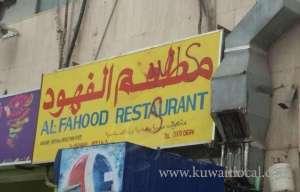 al-fahood-restaurant-kuwait