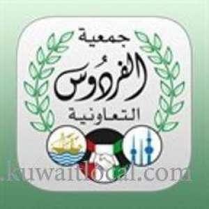 al-firdous-co-operative-society-firdous-3-kuwait