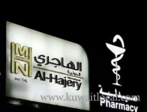 al-hajery-amiri-pharmacy-kuwait