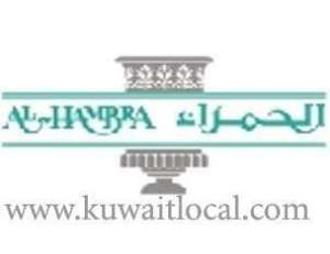 al-hambra-restaurant-al-rai-kuwait