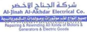 al-jinah-al-akhdar-electrical-company-kuwait