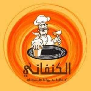 al-kanafany-jabriya-kuwait