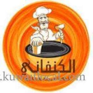 al-kanafany-salmiya-1-kuwait